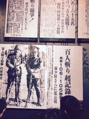 百人斬りの新聞記事burogu