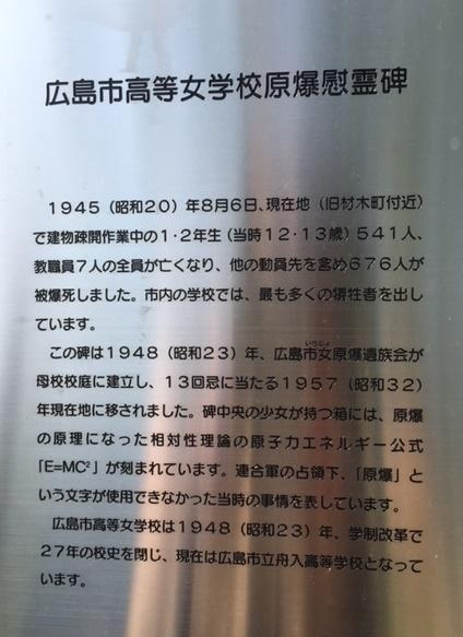 ブログ広島2jpg