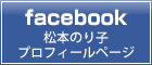 facebookページ松本のり子